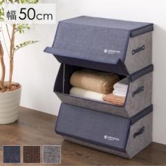 収納ボックス スタッキングボックス ワイド 衣類収納 小物収納 収納 スタッキング 衣装ケース フタ付き マルチケース