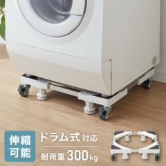 洗濯機スライド台 洗濯機台 洗濯機置き台 キャスター付き 洗濯機ラック ランドリー 洗濯機 掃除 洗濯機パン 排水パン スライド台【送料無