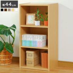(低ホルムアルデヒド ☆☆☆等級)カラーボックス3段 収納ボックス 1個で宅配 4色対応(ホワイト・ブラック・ナチュラル・ブラウン