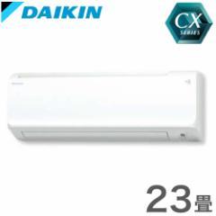 ダイキン ルームエアコン 23畳程度 S71XTCXP-W ホワイト CXシリーズ 【設置工事不可】(代引不可)【送料無料】