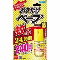 フマキラー おすだけベープスプレー240回分 29ML 殺虫剤/ハエ・蚊/ワンプッシュ式(代引不可)