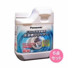 パナソニック(PCMC)VE社 パナソニック洗濯槽クリーナー(ドラム式専用)N-W2(750ML) 6点セット(代引不可)【送料無料】
