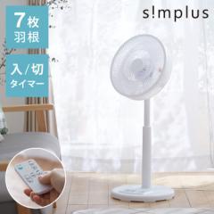 扇風機 リモコン式 5枚羽根 風量3段階 30cm 静音 タイマー機能付 メーカー1年保証 リビング扇風機 ホワイト 白 リモコン付き【送料無料】