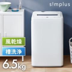 洗濯機 シンプラス simplus 全自動洗濯機 6kg ホワイト 風乾燥機能付 6.0kg 風乾燥 防カビ 抗カビステンレス槽 白 縦型(代引不可)