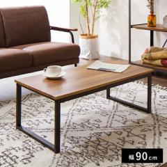 天板付きセンターテーブル テーブル 木製 木目 ローテーブル リビングテーブル コーヒーテーブル 幅90cm シンプル オシャレ センターテー