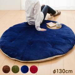 パンケーキクッション ごろ寝座布団 130cmR クッション クッションラグ ラグ丸型 円形 布地 北欧 モダン シンプル【送料無料】