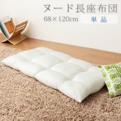 座布団 日本製 68×120 テイジン製中綿使用 ヌード長座布団 洗える 国産 クッション 単品