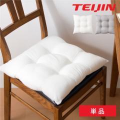 シートクッション クッション シート チェア 椅子 座布団 ヌードクッション 日本製 テイジン 国産 クッション 無地 白 単品