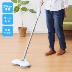 くるくるツインモップ クリーナー 充電式 コードレス 電動モップ 電気モップ 大掃除 洗浄 床 フローリング2WAY 自走式