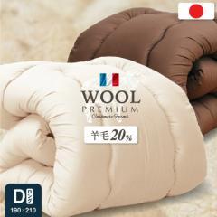日本製 国産 掛け布団 掛けふとん ダブル 羊毛布団 羊毛掛け布団 洗える 清潔 洗える布団 ボリューム 掛布団 ダブル 190×210(代引不可)