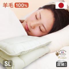 日本製 羊毛100% 敷き布団(固綿入り) 国産 羊毛100% 匂いが少ないフランス産プレミアムウール 羊毛敷布団 シングル 綿100%生地(代引不可)
