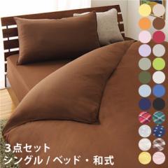 布団カバー 3点セット 和タイプ ベッドタイプ シングル 掛け布団 敷き布団 枕 20色×3サイズから選べる!やわらか素材の布団カバー3点セ