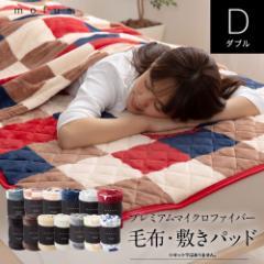 マイクロファイバー 毛布 ブランケット 敷パッド 敷きパッド ダブル ベッドパッド mofua モフア プレミアム【送料無料】