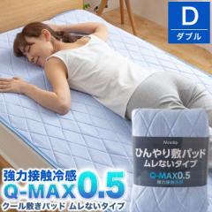 接触冷感 ひんやり敷きパッド Q-MAX0.5 ダブル ムレないタイプ 冷却 省エネ エコ ひんやり クール 寝具 丸洗い ウォッシャブル【送料無料