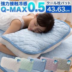 接触冷感 枕パッド 43×63cm Q-MAX0.5 リバーシブル 抗菌防臭 冷却 省エネ エコ ひんやり クール 丸洗い ウォッシャブル ピロー【送料無