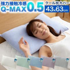 接触冷感 枕カバー 43×63cm Q-MAX0.5 冷却 省エネ エコ ひんやり クール ピローケース 寝具 丸洗い ウォッシャブル 夏【送料無料】