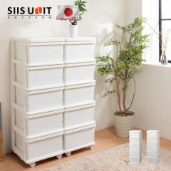 日本製 収納ボックス 引き出し 収納ケース プラスチック 引き出し 【SIIS UNIT】シーズユニット5段(代引不可)【送料無料】