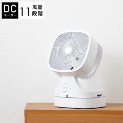 サーキュレーター DC扇風機 ホワイト 11段階切り替え リモコン 首振り 静音 折りたたみ コンパクト 扇風機 リモコン付き【送料無料】