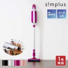 掃除機 サイクロン式 2WAY コードレス掃除機 SP-RCL3W simplus シンプラス コードレスクリーナー スティッククリーナー【送料無料】