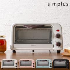 トースター simplus オーブントースター 1000W 2枚焼き SP-RTO2 4色 おしゃれ レトロ シンプラス 北欧 温度調節 トースト【送料無料】