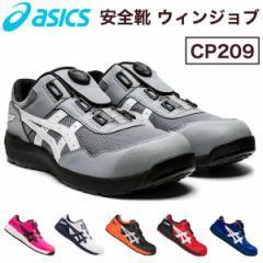アシックス ワーキングシューズ 作業靴 安全靴 ウィンジョブCP209 LOW【送料無料】