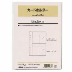 日本能率協会 リフィルファイリング A5-614