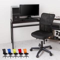 メッシュチェア パソコンチェア 回転 椅子 いす イス 事務椅子 オフィスチェア Match(マッチ) キャスター付き(代引不可)【送料無料】