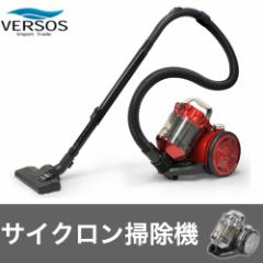 ベルソス サイクロニックスマックスWISH サイクロン式掃除機 VS-5700【送料無料】