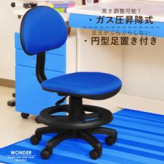 学習椅子 学習チェアー 足置きリング付き ブルー ガス圧昇降式 デスクチェアー キャスター付き オフィスチェアー 学童チェアー ブルー