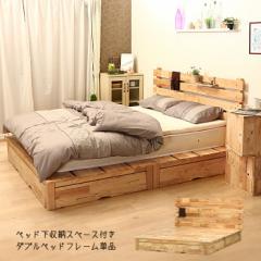 ダブルベッド ナチュラルテイスト ダブルサイズ 目隠し収納付き 収納スペース 木製ベッド すのこ床板 すのこベット ナチュラル