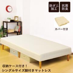 洗えるカバー付き 脚付きマットレス 20cm高脚付き ボンネルスプリング シングルサイズ 一体型 カバー付き ベージュ