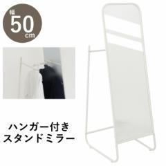 スタンドミラー ハンガー付き 鏡 全身鏡 姿見 ハンガーラック 洋服掛け ポールガンガー 一体型 ハンガー掛け ホワイト