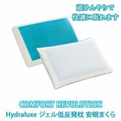 COMFORT REVOLUTION コンフォート レボリューション Hydraluxe ジェル低反発枕 冷感ジェル 安眠まくら