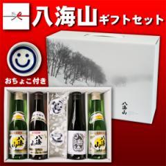 【ギフト】八海山 飲み比べ 300ml×4本 ニコニコおちょこ2個 セット 手提げ化粧箱付き 吟醸酒 特別本醸造酒 普通酒 3000円台