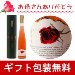 【母の日ギフト】一宮酒造 薔薇姫 375ml  日本酒 甘口 リキュール ばら姫 バラ姫 お花以外のギフト