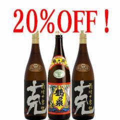 『克 前村十家註 25°』&鶴乃泉1.8L 芋焼酎3本セット サマーセール20%off