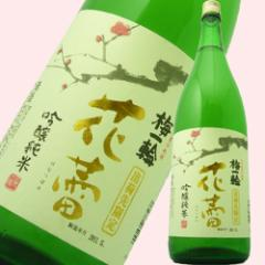 千葉県九十九里の地酒 吟醸純米 梅一輪『花蕾』1.8L
