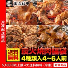 送料無料 亀山社中 炭火焼肉福袋 約1.09kg BBQ セット(5400円以上まとめ買いで送料無料対象商品)(lf)あす着