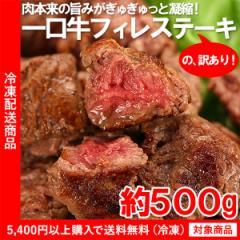 牛肉 訳あり 牛フィレステーキ500g 牛ヒレ 牛 規格外 不揃い わけありグルメ(5400円以上まとめ買いで送料無料対象商品)(lf)あす着