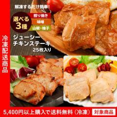 3種類から選べる チキンステーキ25枚入り(テリヤキ、山椒・柚子、味噌焼き) (5400円以上まとめ買いで送料無料対象商品)(lf)