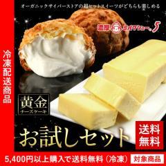 敬老の日 ギフト セット 送料無料 黄金のチーズケーキ&濃厚ミルクシュー5(2個)(5400円以上まとめ買いで送料無料対象商品)(lf)あす着