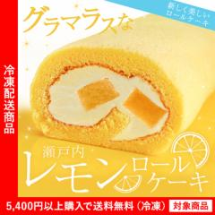ロールケーキ スイーツ 瀬戸内レモンロールケーキ 1本 檸檬 れもん ケーキ(5400円以上まとめ買いで送料無料対象商品)(lf)