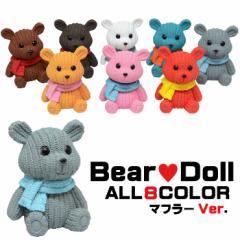 【メール便対応】beardoll-02 クマ人形 ミニチュア ベア— オシャレ 可愛い プレゼント コレクション テディベア カラー 小さい 置物 熊