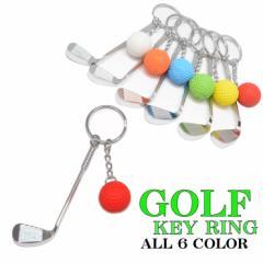 【メール便対応】ゴルフキーホルダー キーリング ゴルフ ミニチュア チャーム ゴルフクラブ ゴルフボール スポーツ アイアン 立体 3D ス