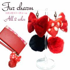 【メール便対応】リボン付ファーチャーム p-charm-012 2カラー リボン フェイクファー チャーム モチーフ チェーン ストラップ ふわふわ