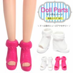 【メール便対応】≪同色3ペアセット≫ 靴 オープントゥ サンダル ドール ハンドメイド カスタム パーツ 人形 着せ替え 手作り ドール用品