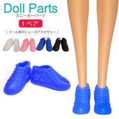 【メール便対応】≪1ペア≫ 靴 サイド 星デザイン スニーカー 4カラー ハイカット ドール ハンドメイド カスタム パーツ 人形 着せ替え┃