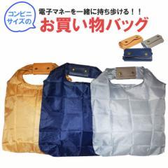 【メール便対応】エコバッグ -03 折りたたみ ショッピングバッグ 無地 買い物バッグ コンビニサイズ 電子マネー マイバッグ ショッピング