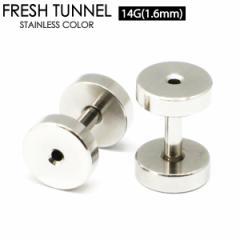 【メール便対応】フレッシュトンネル 14GA(1.6mm) サージカルステンレス  ボディピアス アイレット イヤーロブ トラガス へリックス ダイ