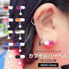 【メール便対応】UVアクリル バーベル カプセル タブレット 16ゲージ(1.2ミリ) カラー ボディピアス 16G(1.2mm) お薬  モチーフ 舌ピアス